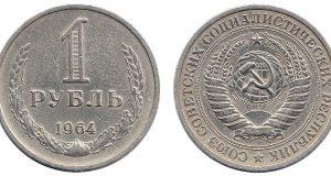 Монета 1 рубль 1964 года. Цена и стоимость на рынке в России