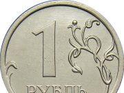Монета 1 рубль 1993 года. Цена и стоимость на рынке в России