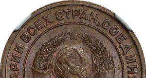 Монета 2 копейки 1924 года. Цена и стоимость на рынке в России