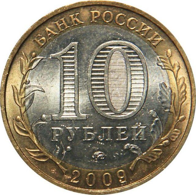 Монета 10 рублей 2009 года. Цена и стоимость на рынке в России
