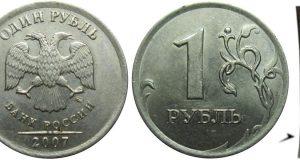 Монета 1 рубль 2007 года. Цена и стоимость на рынке в России