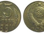 Монета 15 копеек 1991 года. Цена и стоимость на рынке в России