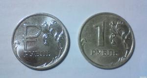 Монета 1 рубль 2014 года. Цена и стоимость на рынке в России