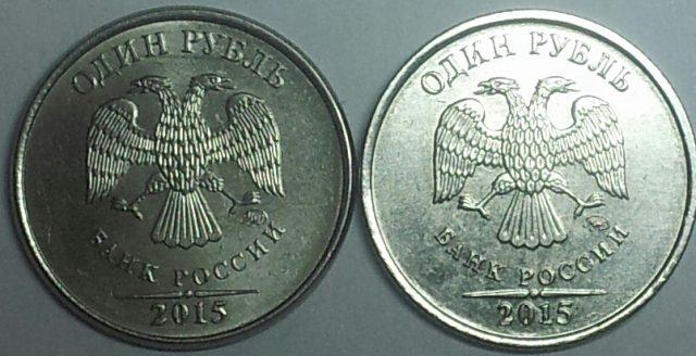 Монета 1 рубль 2015 года. Цена и стоимость на рынке в России