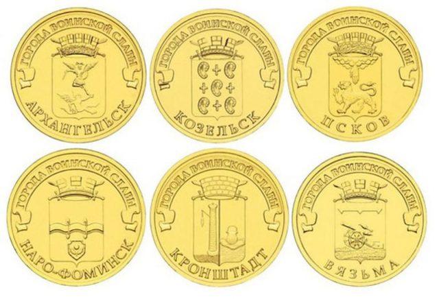 Монета 10 рублей 2005 года. Цена и стоимость на рынке в России