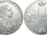 Монета 1 рубль 1722 года. Цена и стоимость на рынке в России
