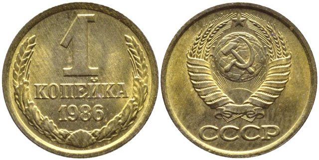 Монета 1 копейка 1986 года. Цена и стоимость на рынке в России