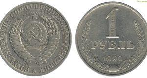 Монета 1 рубль 1990 года. Цена и стоимость на рынке в России