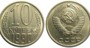 Монета 10 копеек 1990 года. Цена и стоимость на рынке в России