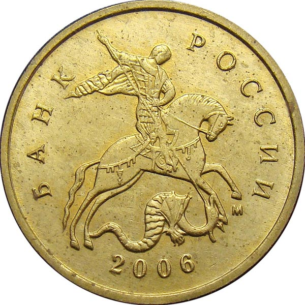 Разновидности монеты 10 копеек 2006 года