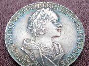 Монета 1 рубль 1723 года. Цена и стоимость на рынке в России