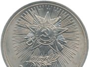 Монета 1 рубль 1945 года. Цена и стоимость на рынке в России