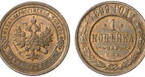 Монета 1 копейка 1899 года. Цена и стоимость на рынке в России