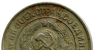 Монета 20 копеек 1931 года. Цена и стоимость на рынке в России