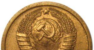 Монета 1 копейка 1985 года. Цена и стоимость на рынке в России