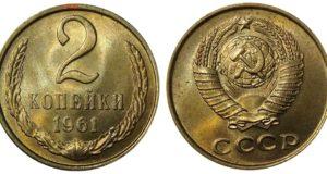 Монета 2 копейки 1961 года. Цена и стоимость на рынке в России
