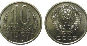 Монета 10 копеек 1967 года. Цена и стоимость на рынке в России