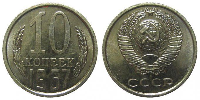 Разновидности монеты 10 копеек 1967 года