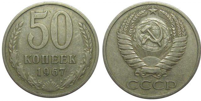 Монета 50 копеек 1967 года. Цена и стоимость на рынке в России