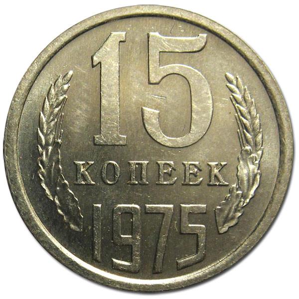 Монета 15 копеек 1967 года. Цена и стоимость на рынке в России