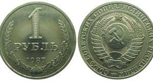 Монета 1 рубль 1987 года. Цена и стоимость на рынке в России