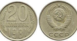 Монета 20 копеек 1981 года. Цена и стоимость на рынке в России
