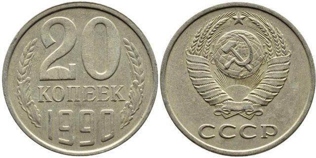 Монета 20 копеек 1990 года. Цена и стоимость на рынке в России