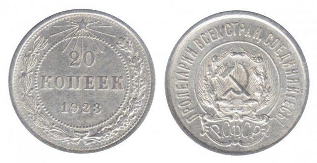 Монета 20 копеек 1923 года. Цена и стоимость на рынке в России