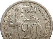 Монета 20 копеек 1933 года. Цена и стоимость на рынке в России