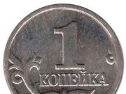 Монета 1 копейка 2000 года. Цена и стоимость на рынке в России