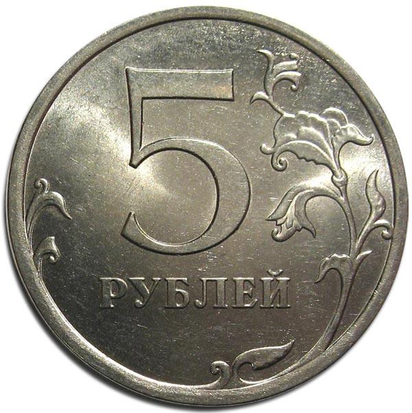 Монета 5 рублей 2010 года. Цена и стоимость на рынке в России