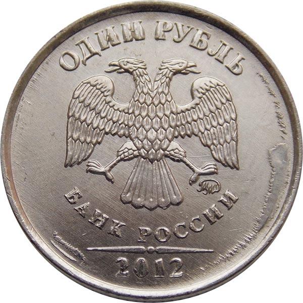 Монета 1 рубль 2012 года. Цена и стоимость на рынке в России