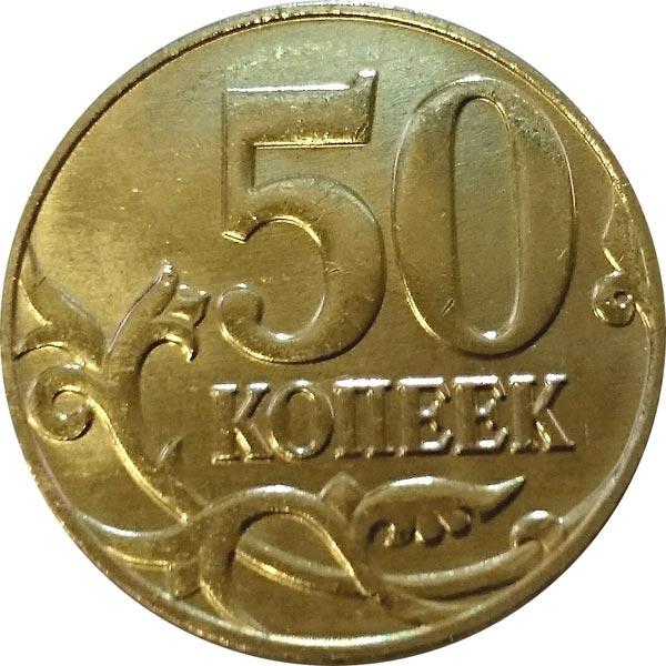 Монета 50 копеек 2014 года. Цена и стоимость на рынке в России