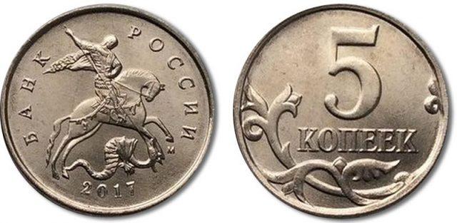 Монета 5 копеек 2017 года. Цена и стоимость на рынке в России