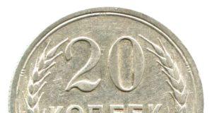 Монета 20 копеек 1925 года. Цена и стоимость на рынке в России