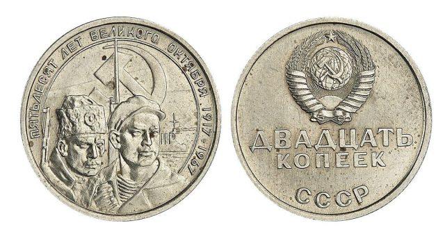 Монета 20 копеек 1967 года. Цена и стоимость на рынке в России