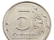 Монета 5 рублей 1944 года. Цена и стоимость на рынке в России
