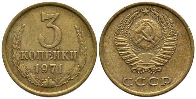 Монета 3 копейки 1971 года. Цена и стоимость на рынке в России