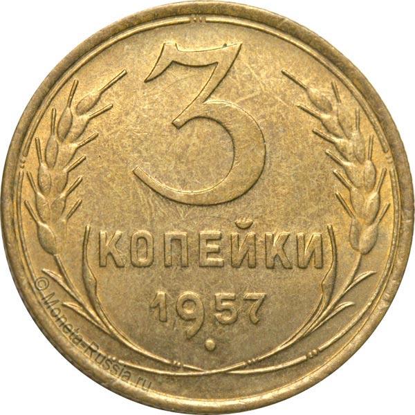 Монета 3 копейки 1957 года. Цена и стоимость на рынке в России