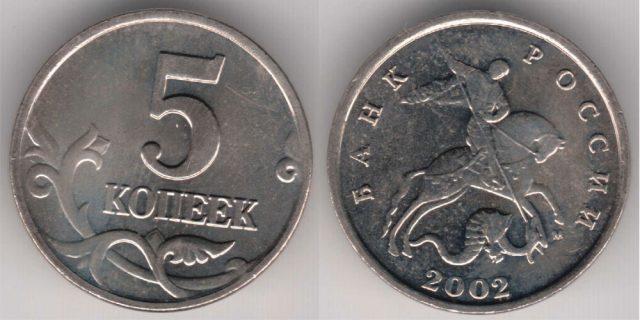Монета 5 копеек 2002 года. Цена и стоимость на рынке в России