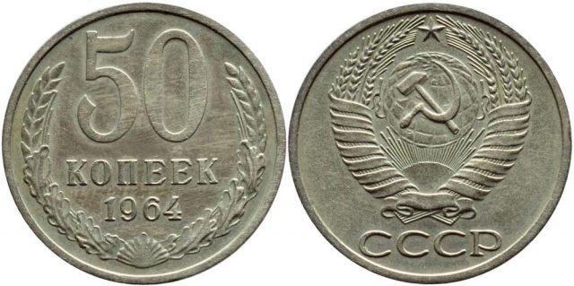 Монета 50 копеек 1964 года. Цена и стоимость на рынке в России