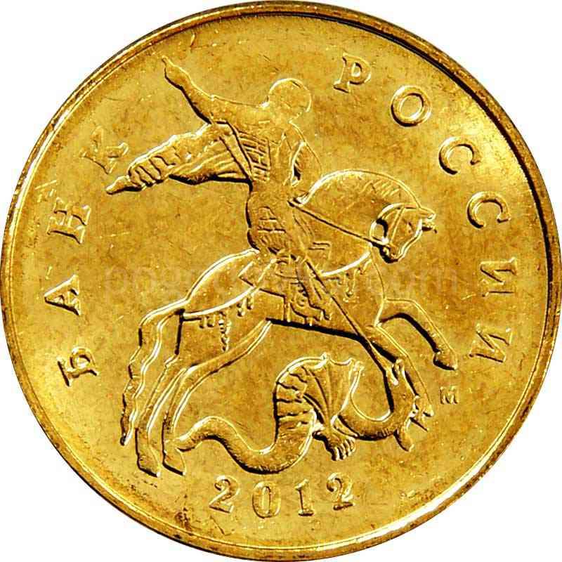 Монета 50 копеек 2012 года. Цена и стоимость на рынке в России