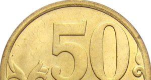 Монета 50 копеек 2013 года. Цена и стоимость на рынке в России