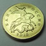 Монета 50 копеек 2015 года. Цена и стоимость на рынке в России