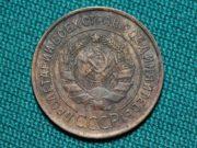 Монета 3 копейки 1932 года. Цена и стоимость на рынке в России