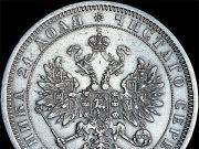 Монета 1 рубль 1870 года. Цена и стоимость на рынке в России