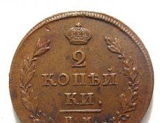 Монета 2 копейки 1811 года. Цена и стоимость на рынке в России
