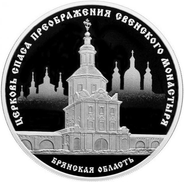 Монета 3 рубля 2017 года. Цена и стоимость на рынке в России
