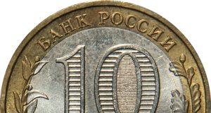 Монета 10 рублей 2008 года. Цена и стоимость на рынке в России