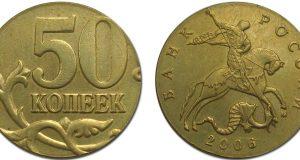 Монета 50 копеек 2006 года. Цена и стоимость на рынке в России